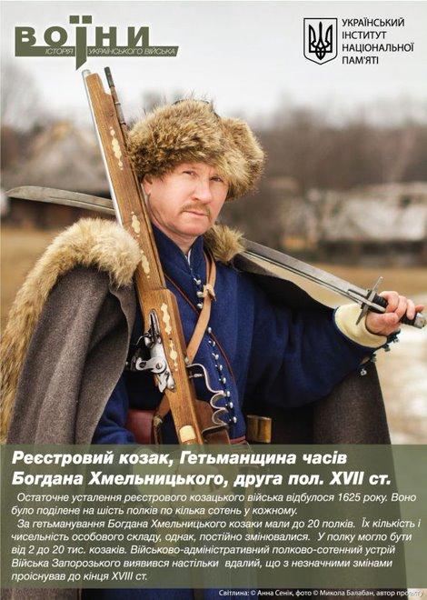 «ВОЇНИ. Історія українського війська» 10